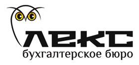Бухгалтерское Бюро Лекс